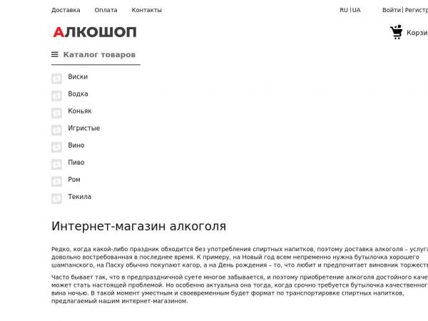 alcoshop24.com.ua
