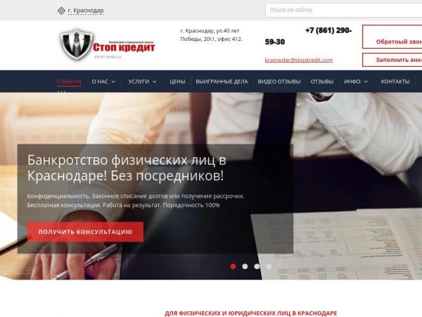 bankrotstvo-v-krasnodare.ru