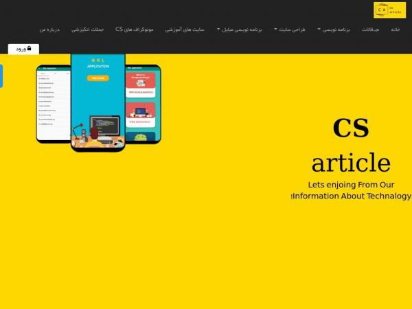 csarticle.com