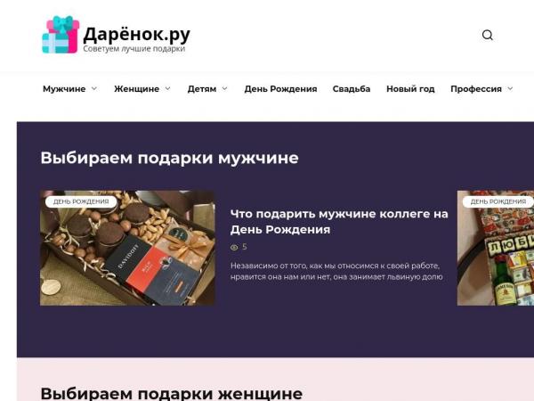 darenok.ru