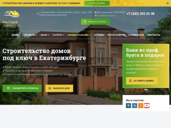 ekb-wood.ru