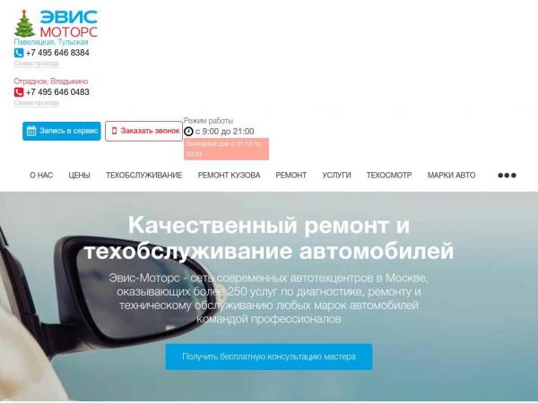 evis-motors.ru