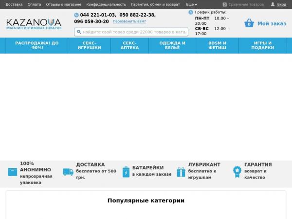 kazanova.ua