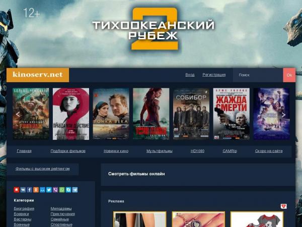 kinoserv.net