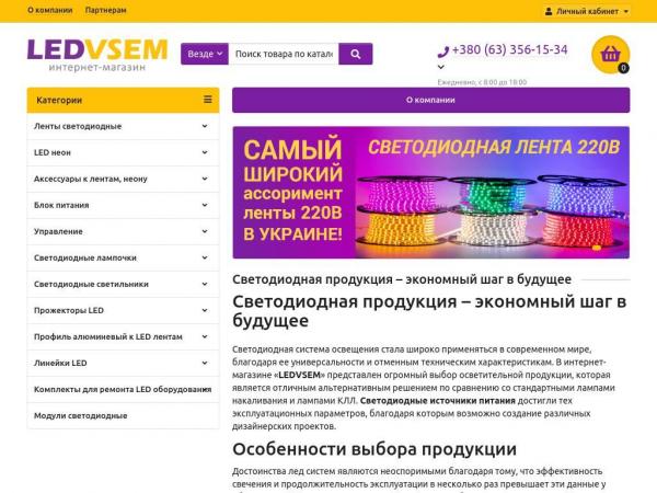 ledvsem.com.ua