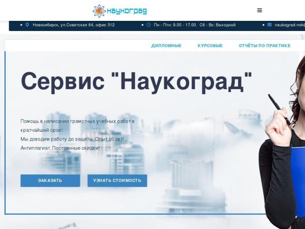 naukograd-novosibirsk.ru