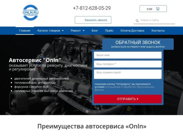 onln.ru