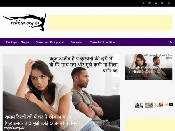 rekhta.org.in