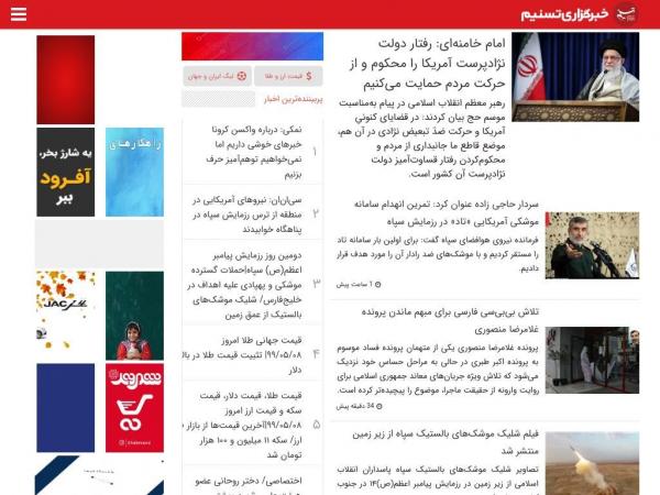 tasnimnews.com