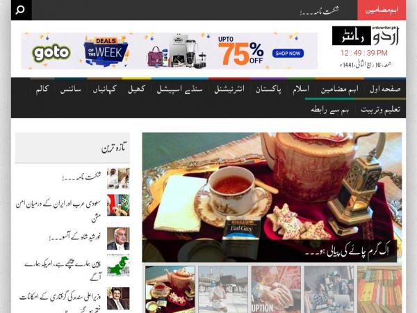 urduwriter.pk