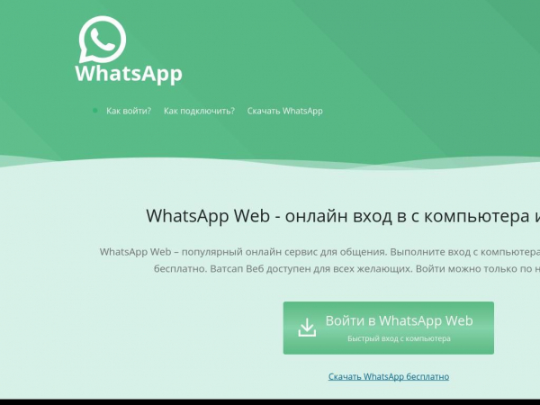 whats-app.ru